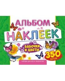Альбом наклеек (А4) Цветы и бабочки АЛН-012