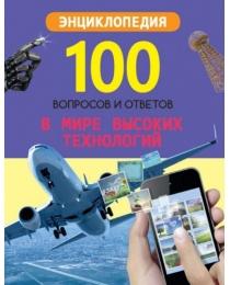 100 ВОПРОСОВ И ОТВЕТОВ новые. В МИРЕ ВЫСОКИХ ТЕХНОЛОГИЙ