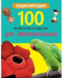 100 ВОПРОСОВ И ОТВЕТОВ новые. ДЛЯ ЛЮБОЗНАТЕЛЬНЫХ