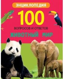 100 ВОПРОСОВ И ОТВЕТОВ новые. ЖИВОТНЫЙ МИР