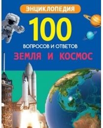 100 ВОПРОСОВ И ОТВЕТОВ новые. ЗЕМЛЯ И КОСМОС
