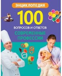 100 ВОПРОСОВ И ОТВЕТОВ новые. СОВРЕМЕННЫЕ ПРОФЕССИИ