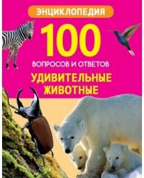 100 ВОПРОСОВ И ОТВЕТОВ новые. УДИВИТЕЛЬНЫЕ ЖИВОТНЫЕ