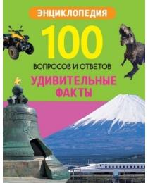 100 ВОПРОСОВ И ОТВЕТОВ новые. УДИВИТЕЛЬНЫЕ ФАКТЫ