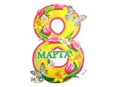 """Плакат """"8 Марта"""""""
