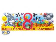 ОТКРЫТАЯ ПЛАНЕТА 943-Плакат-полоска