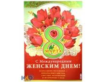 """Плакат """"С Международным Женским днем 8 Марта!"""""""