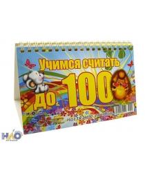 Наглядное пособие Учимся считать до 100 № 00003