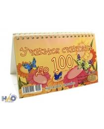 Наглядное пособие Учимся считать до 100 № 00004