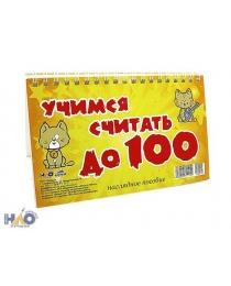 Наглядное пособие Учимся считать до 100 № 00005