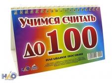 Наглядное пособие Учимся считать до 100 № 00007