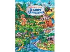 В мире динозавров. Виммельбух
