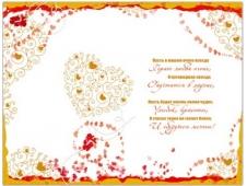 РУССКИЙ ДИЗАЙН Средние (А5) 31171 Тебе от всего сердца