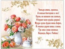 Открытка 32116 Вера, Надежда, Любовь и София! ср. 122х186