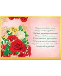 Открытка 32951 Любимой Свекрови! ср. 122х170