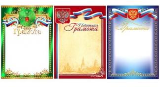 Грамоты символика России