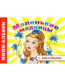 Кн.Мини-альбом с накл. Маленькие модницы 6+