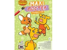 МАКСИ-ПОСТЕР. ОРАНЖЕВАЯ КОРОВА