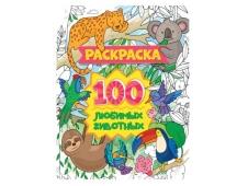 РАСКРАСКА 100 КАРТИНОК. 100 любимых животных
