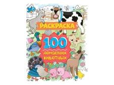 РАСКРАСКА 100 КАРТИНОК. 100 домашних животных