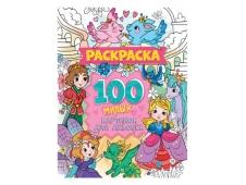 РАСКРАСКА 100 КАРТИНОК. 100 милых картинок для девочек