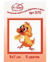 """Набор для вышивания по канве с клеткой 2,5-2 мм, 5 цветов 7*9 см, арт.570 """"Цыпленок"""""""