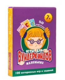 100 ИГР. ИГРЫ ДЛЯ МАЛЕНЬКИХ ВУНДЕРКИНДОВ