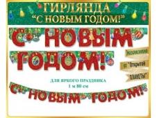 """Гирлянда """"С Новым годом!"""" 84.448"""