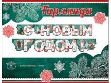 """Гирлянда """"С Новым годом!"""" 0600354"""