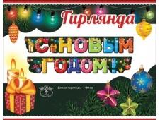 """Гирлянда """"С Новым Годом!"""" 0600352"""