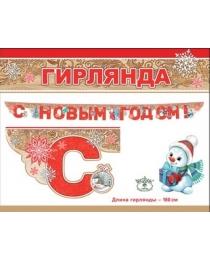 """Гирлянда """"С Новым Годом!"""" 0600351"""