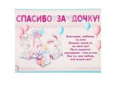 """Гирлянда """"Спасибо за дочку + Плакат"""" 700-486-т"""