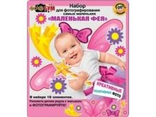 """Набор для фотографирования самых маленьких """"Маленькая фея"""" 089.340"""