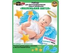 """Набор для фотографирования самых маленьких """"Маленький ангел"""" 089.342"""