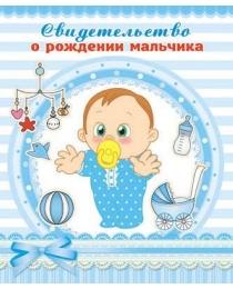 Свидетельство о рождении Мальчика 9-60-0011