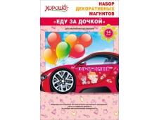 """Набор декоративных магнитов """"Еду за дочкой!"""" 51.56.016"""