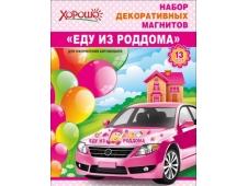 """Набор декоративных магнитов """"Еду из роддома!"""" 51.56.066"""