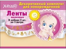 Лента для оформления мащин (девочка) 52.61.036