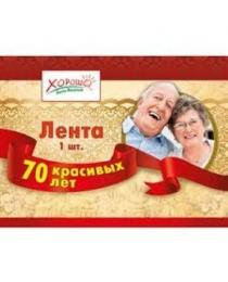 """52.61.008 Лента """"70 Красивых лет """""""