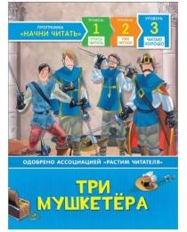 Три мушкетера. Читаю хорошо