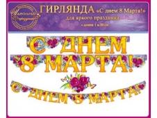 "Гирлянда ""С днем 8 Марта!"" 84.316"