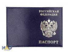 Обложка для паспорта из натуральной кожи синяя ШИК,тисн.золото РОССИЯ-ПАСПОРТ-ГЕРБ ОП-0833