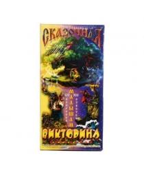 Сказочная викторина (Берестнев), арт.650