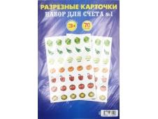 Разрезные карточки (2000020676023) Дом открыток
