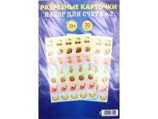Разрезные карточки (2000020677020) Дом открыток