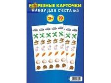 Разрезные карточки (2000020678027) Дом открыток