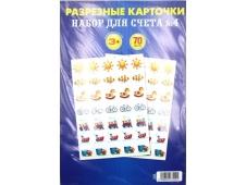 Разрезные карточки (2000020679024) Дом открыток