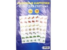 Разрезные карточки (2000020680020) Дом открыток