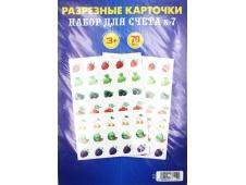 Разрезные карточки (2000020682024) Дом открыток