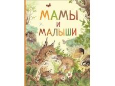 Мамы и малыши (Удивительный мир животных)